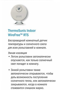 thermosunis indoor Somfy